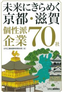 未来にきらめく京都・滋賀 個性派70社